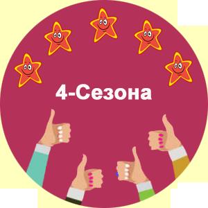 СЭС 4 Сезона