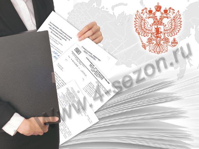 помощь в подготовке документов для сэз